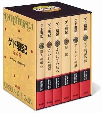 ゲド戦記 全6冊セット (ソフトカバー版)