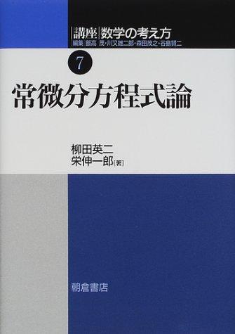 講座 数学の考え方〈7〉常微分方程式論
