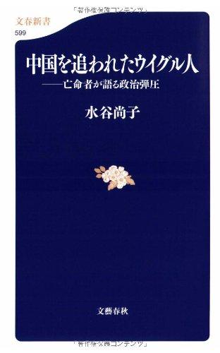 亡命者が語る政治弾圧 中国を追われたウイグル人 (文春新書)