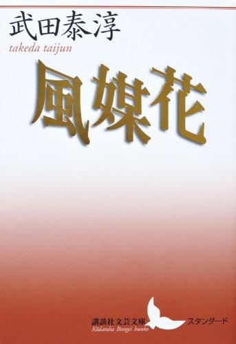 風媒花 (講談社文芸文庫)