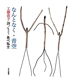 『Audio Book Edition, Slightly Blue Sky (Recorded in Japanese)』のカバーアート