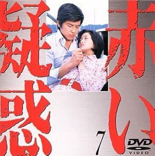 赤い疑惑(7) [DVD]