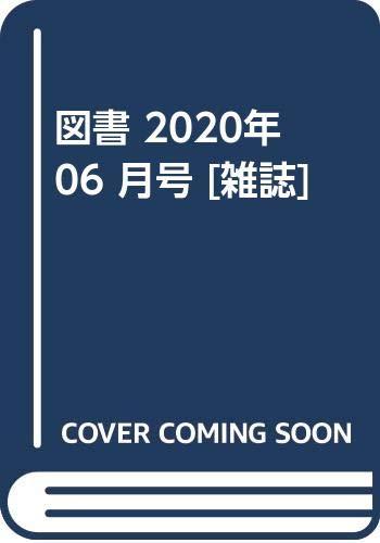 図書 2020年 06 月号 [雑誌]
