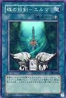 遊戯王カード 蝶の短剣-エルマ 304-032SR_WK