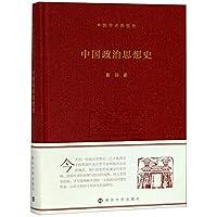 中国学术思想史/中国政治思想史
