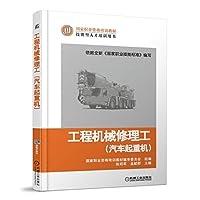 工程机械(汽车起重机)维修
