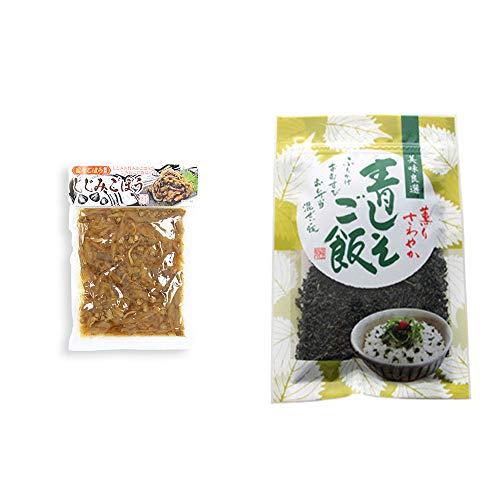[2点セット] しじみごぼう(300g)・薫りさわやか 青しそご飯(80g)