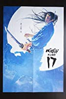・懸賞バガボンド #17巻 ポスター 井上雄彦 スラムダンク SLAMDUNK