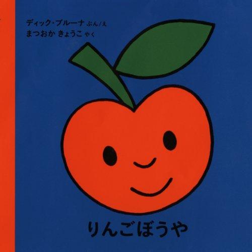 りんごぼうや (ブルーナの絵本)