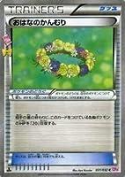ポケモンカードXY おはなのかんむり / ポケキュンコレクション(PMCP3)/シングルカード
