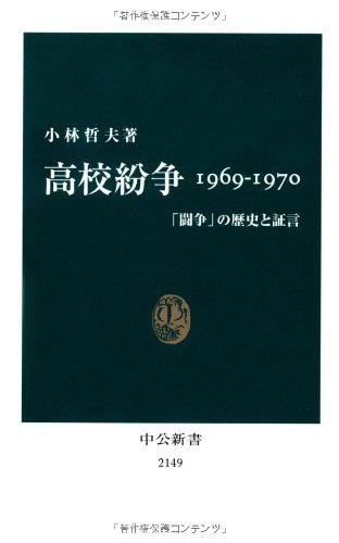 高校紛争 1969-1970 - 「闘争」の歴史と証言 (中公新書)