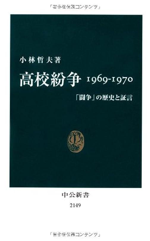 抽出ポルノ光電高校紛争 1969-1970 - 「闘争」の歴史と証言 (中公新書)