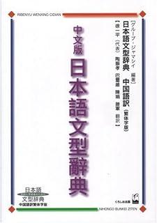 中文版日本語文型辞典―日本語文型辞典 中国語訳繁体字版