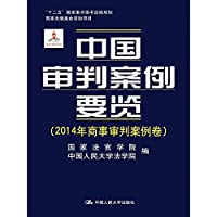China Case Trial Highlights (2014 commerical trial case volume; second five National Important Books; published by the State Foundation)(Chinese Edition)