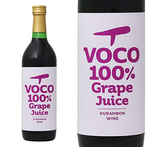 ジュース ぶどうジュース コンコード 無添加天然果汁100% くらむぼんワイン VOCO 赤