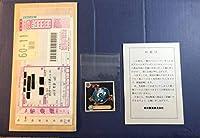 マイナーシールバトシーラープロト版デスエッグ2(お詫びの紙と封筒付き)