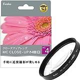 Kenko レンズフィルター MC クローズアップレンズ NEO No.4 58mm 接写撮影用 458204