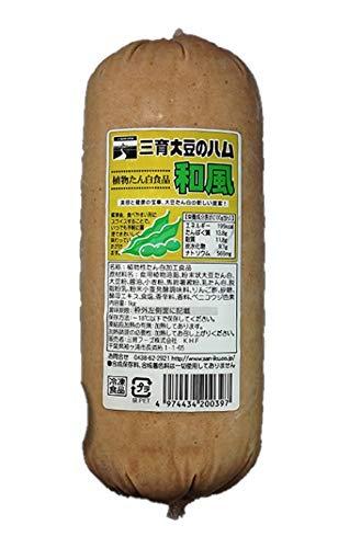 冷凍:三育大豆のハム和風 1kg