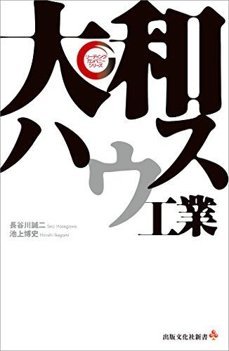大和ハウス工業 リーディング・カンパニー シリーズ (出版文化社新書)