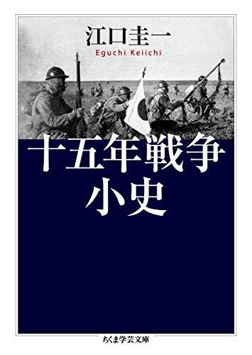 十五年戦争小史 (ちくま学芸文庫, エ-14-1)