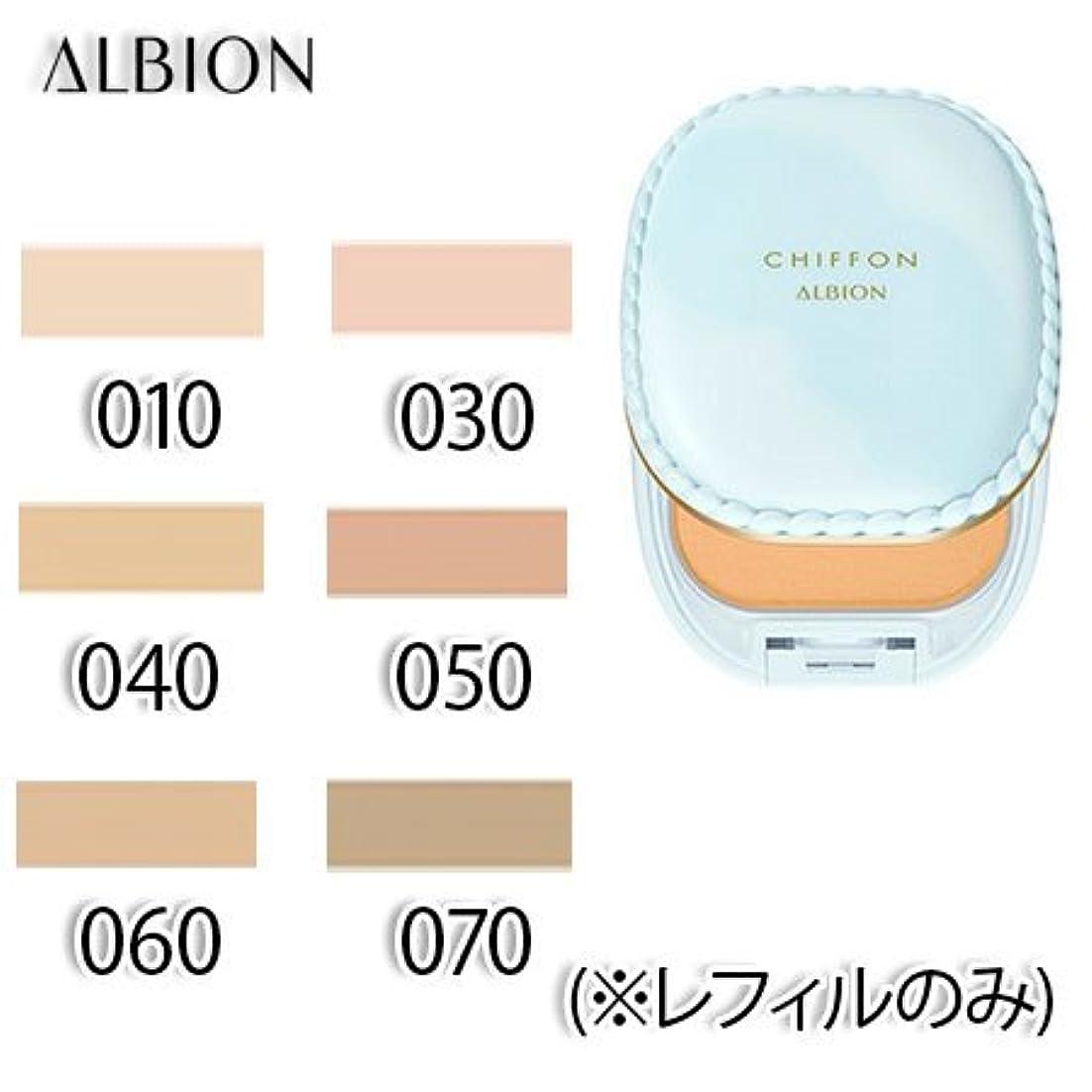 壮大置くためにパック急勾配のアルビオン スノー ホワイト シフォン 全6色 SPF25?PA++ 10g (レフィルのみ) -ALBION- 070