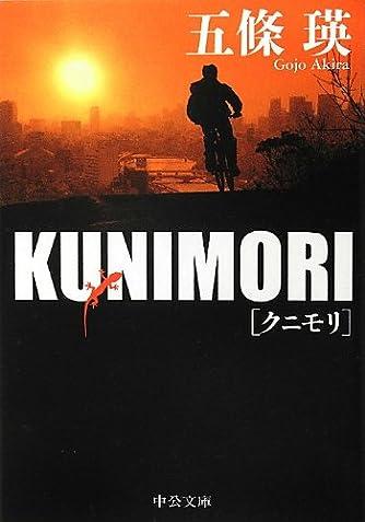 KUNIMORI (中公文庫)