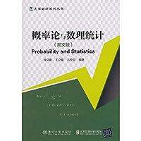 Probability Theory and Mathematical Statistics (English)(Chinese Edition)
