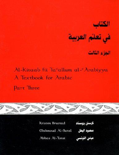 Al-Kitaab fii Ta'allum al-'Arabiyya: A Textbook for Arabic, Part Three