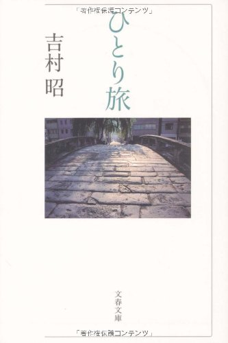 ひとり旅 (文春文庫)