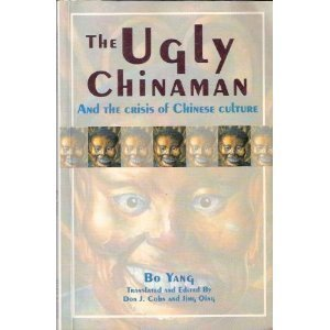 The Ugly Chinaman and the Crisis of Chinese Culture by Bo Yang (1992) Paperback