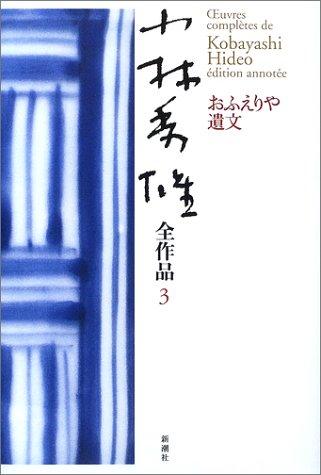 小林秀雄全作品〈3〉おふえりや遺文