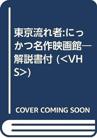 東京流れ者:にっかつ名作映画館―解説書付 (<VHS>)
