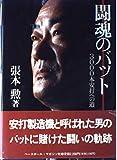 闘魂のバット―3000本安打への道 (野球殿堂シリーズ)