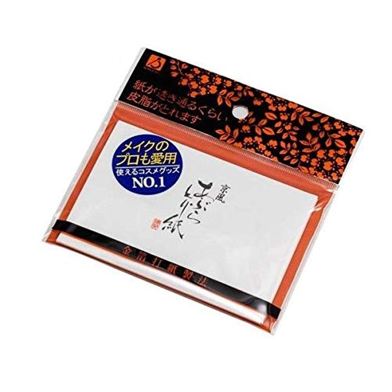 カートン立場衝撃FP-381 金箔打紙製法 京風 あぶらとり紙 45枚入×5冊