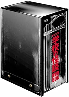 劇場版 学校の怪談 DVD-BOX