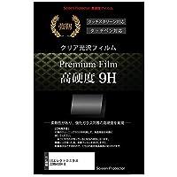 メディアカバーマーケット LGエレクトロニクス 22MN430H-B [21.5インチ(1920x1080)] 機種で使える【強化ガラスと同等の高硬度 9Hフィルム】 傷に強い 高透過率 クリア光沢