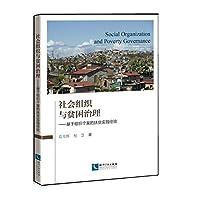 社会组织与贫困治理 : 基于组织个案的扶贫实践经验