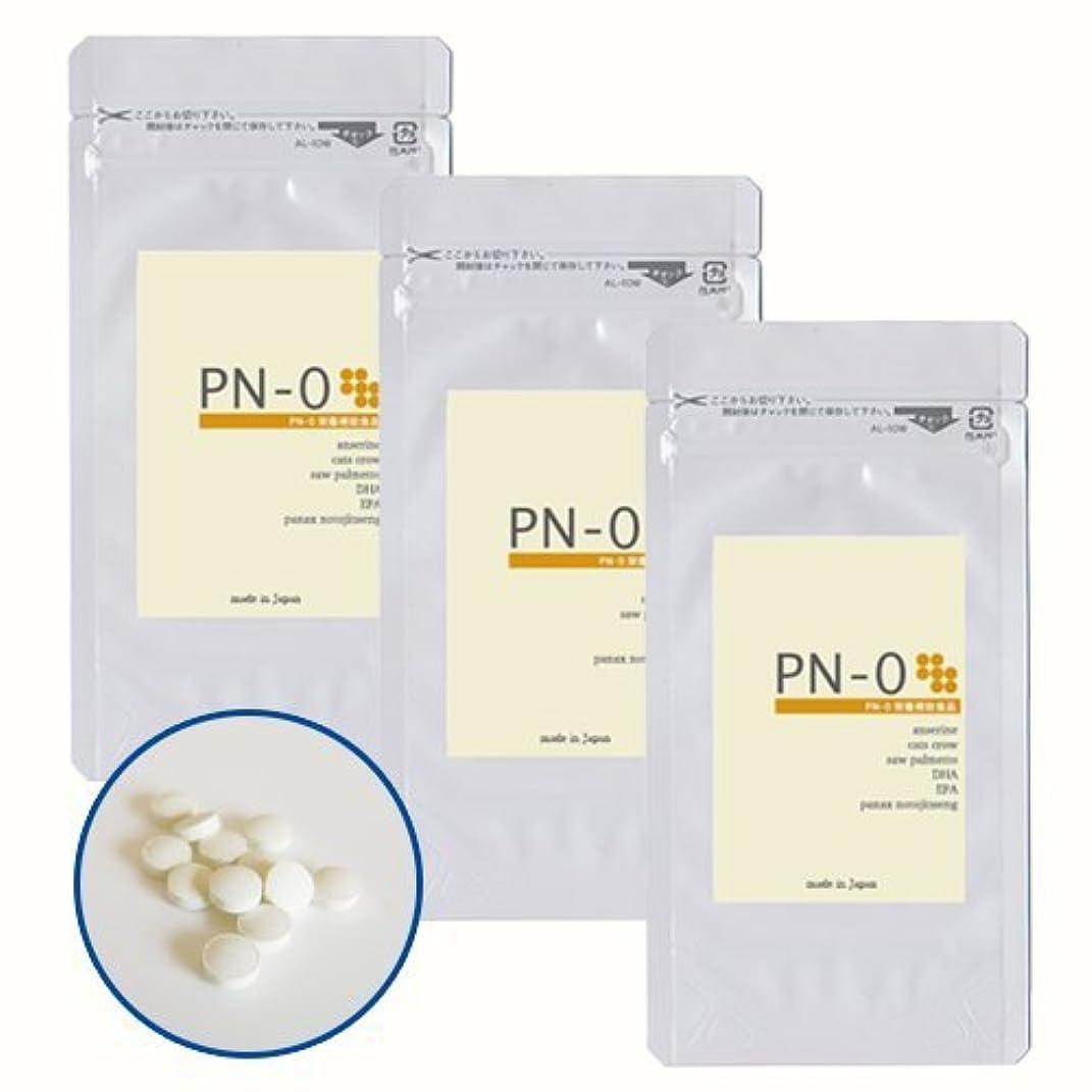 ブルーベルコンデンサーブローホールPN-0(ピーエヌゼロ)(プリン体?尿酸サポート栄養補助食品)アンセリン 田七人参 ノコギリヤシ(お買い得3個セット)