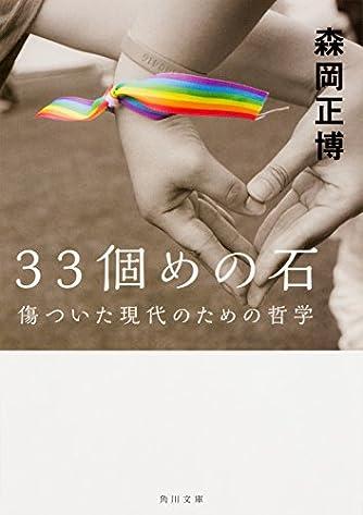 33個めの石 傷ついた現代のための哲学 (角川文庫)