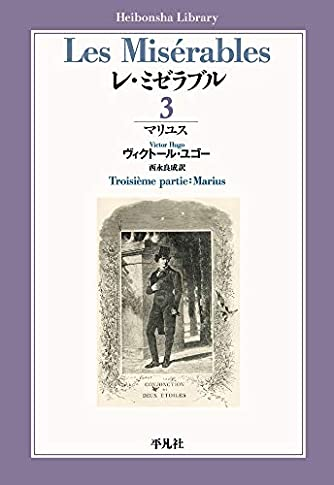 レ・ミゼラブル 第三部 マリユス (平凡社ライブラリー)