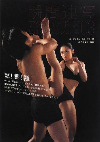 瞬間連写アクションポーズ03 ヒロイン・アクション篇