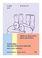 韓国語書籍, 教養人文学, 基礎科学/Survival of the Friendliest 다정한 것이 살아남는다 - 브라이언 헤어, 버네사 우즈/친화력으로 세상을 바꾸는 인류의 진화에 관하여/韓国より配送