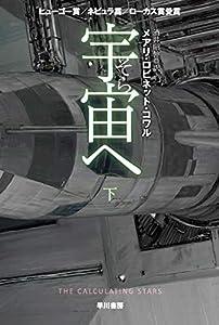 宇宙【そら】へ 2巻 表紙画像
