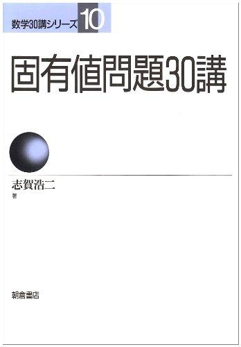 固有値問題30講 (数学30講シリーズ)