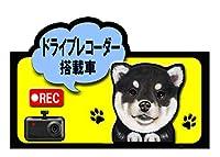 ドライブレコーダー 搭載車 録画中 犬 ステッカー 柴犬17 黒柴 シール 車 車用 雑貨 グッズ