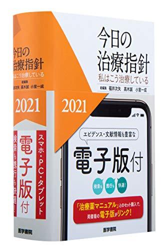今日の治療指針 2021年版[ポケット判](私はこう治療している)