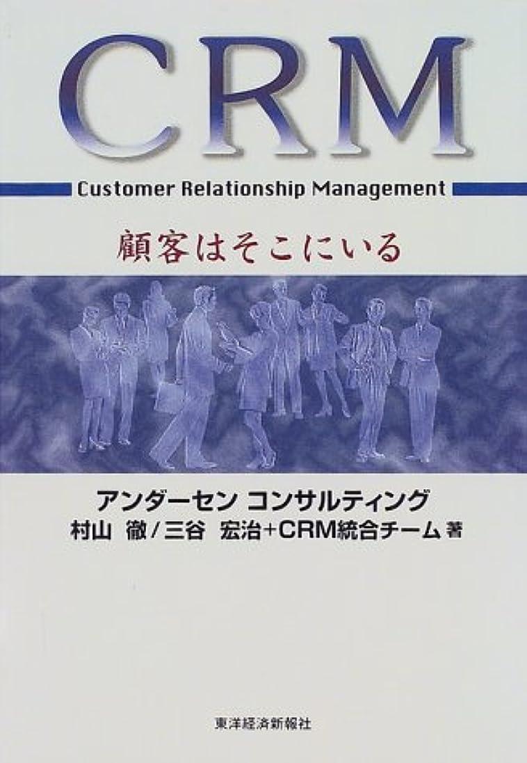 さらに九月気づくCRM―顧客はそこにいる (Best solution)
