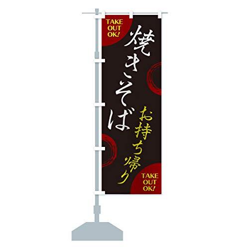 焼きそばお持ち帰り のぼり旗 サイズ選べます(ショート60x150cm 左チチ)