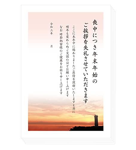 喪中はがき「夕焼け」 私製はがき 文面印刷済み 差出月のみ記入するタイプ (5枚セット)