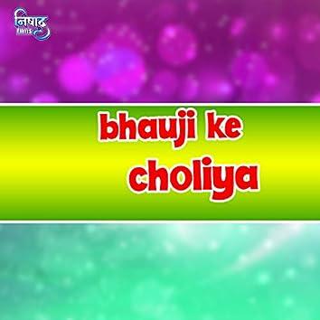 Bhuaji ke Choliya